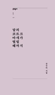 달의 코르크 마개가 열릴 때까지(문학동네포에지007)