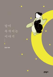 달이 속삭이는 이야기 1