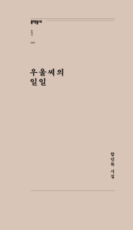 우울씨의 일일(문학동네포에지006)