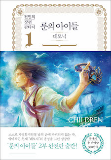 룬의 아이들 - 데모닉 1