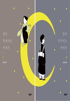 달이 속삭이는 이야기 (전2권)