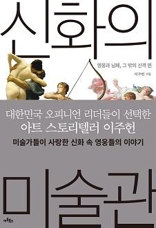 신화의 미술관