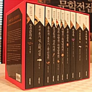 한국고전문학전집 1부(전10권)SET