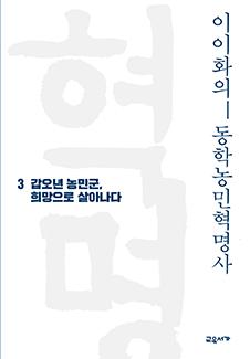 이이화의 동학농민혁명사 3