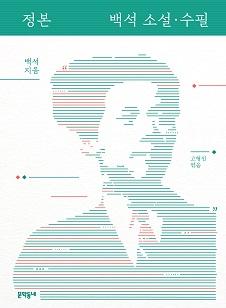 정본 백석 소설·수필