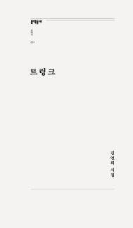 트렁크(문학동네포에지001)