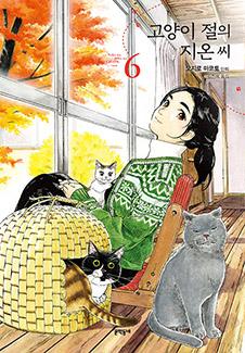 고양이 절의 지온 씨 6