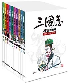 고우영 삼국지 올컬러 완전판 박스세트 (전10권)