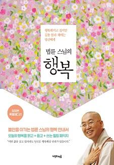 법륜 스님의 행복 양장 특별판