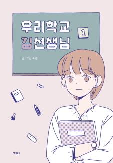 우리학교 김선생님 1