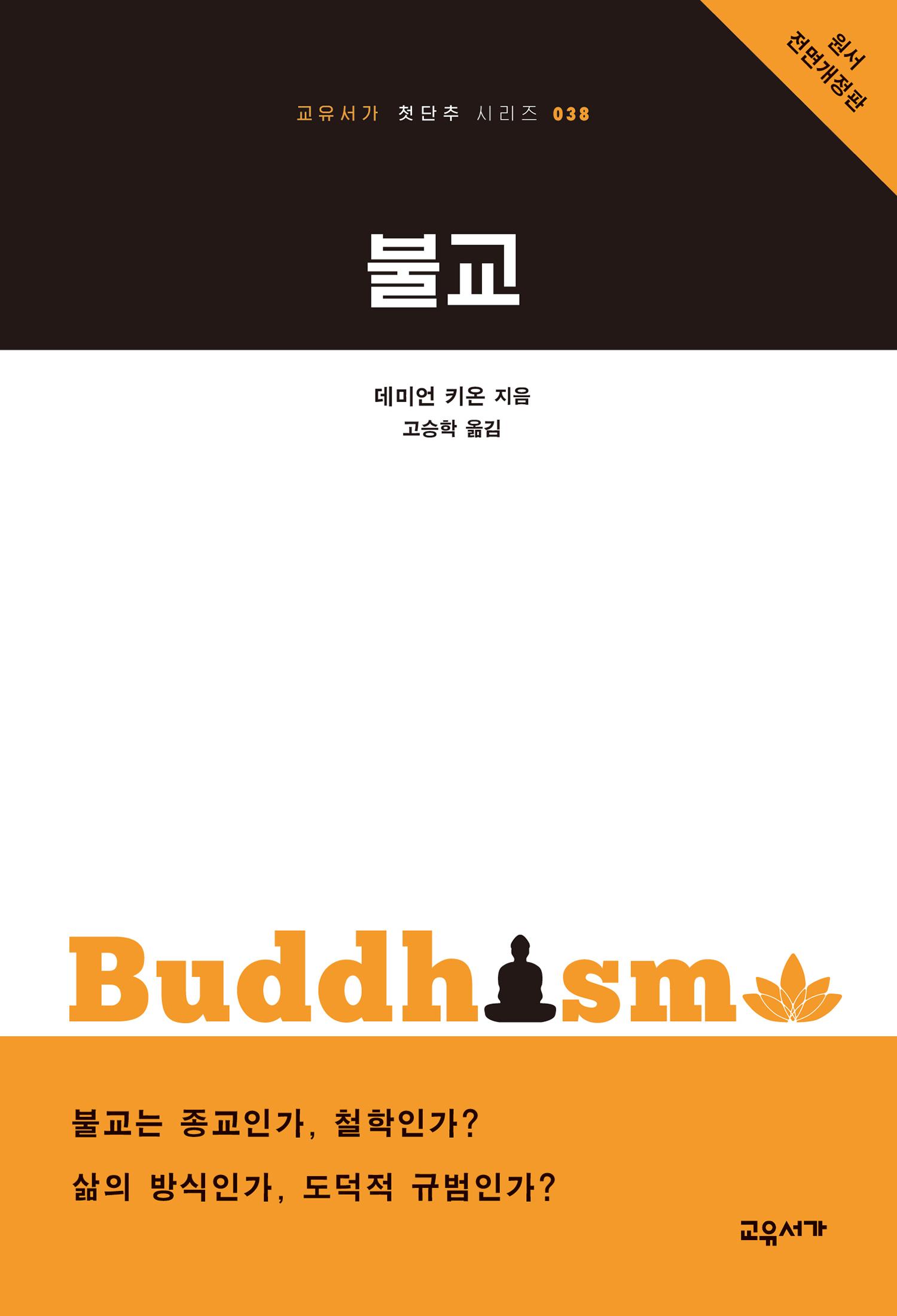 불교(교유서가 첫단추 시리즈 38)