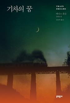 기차의 꿈