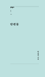 단편들(문학동네포에지008)