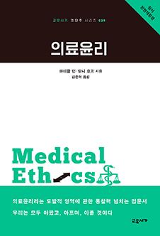 의료윤리(교유서가 첫단추 시리즈 39)