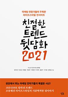 친절한 트렌드 뒷담화 2021