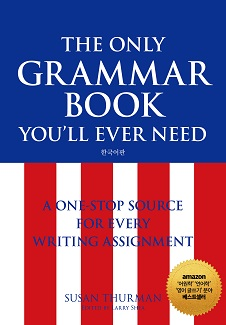 THE ONLY GRAMMAR BOOK  YOU'LL EVER NEED 한국어판