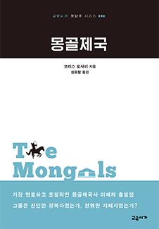 몽골제국(교유서가 첫단추 시리즈 40)