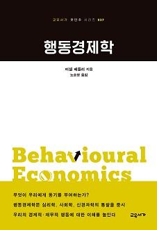 행동경제학 (교유서가 첫단추 시리즈 37)