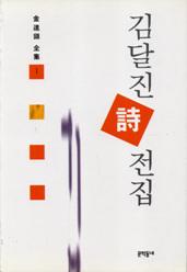 김달진 시 전집