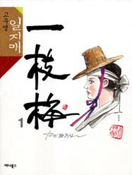 고우영 일지매 (전8권)