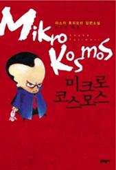 미크로코스모스