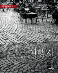 김영하의 여행자