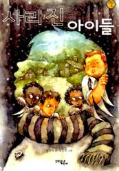 사라진 아이들 (보름달문고 7)