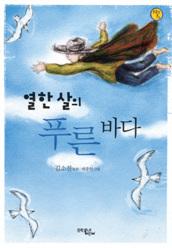 열한 살의 푸른 바다 (보름달문고 6)