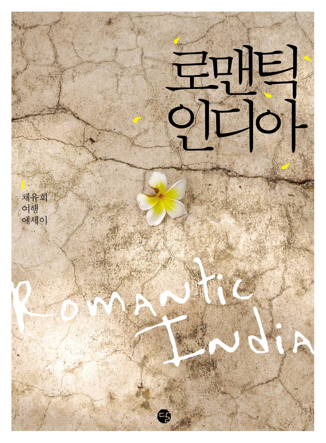 로맨틱 인디아