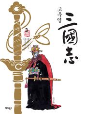 고우영 삼국지 3