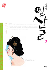 고우영 연산군 2