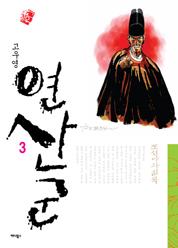 고우영 연산군 3