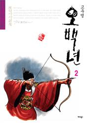 고우영 오백년 2