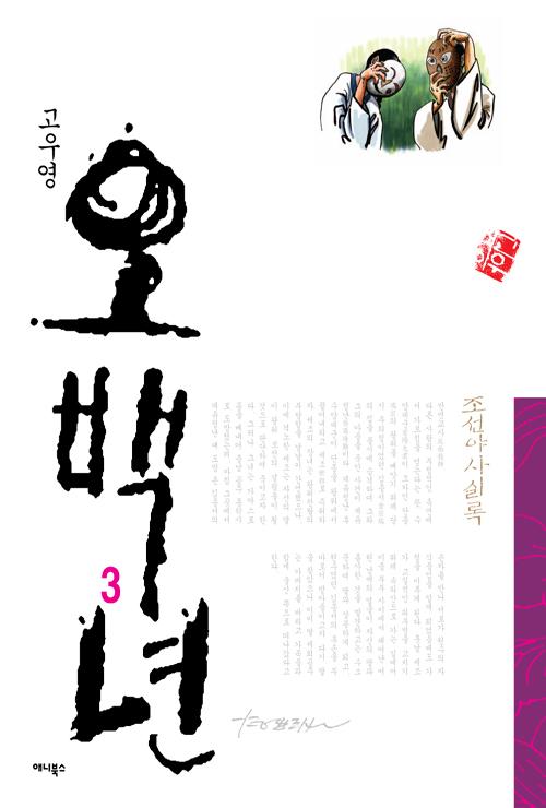 고우영 오백년 3