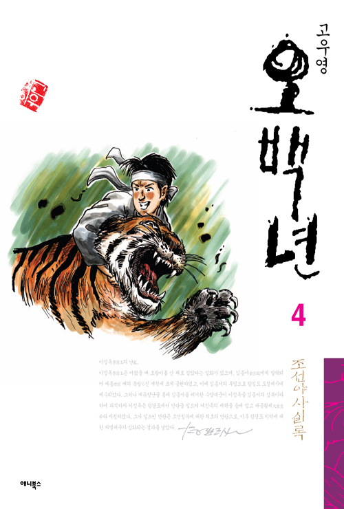 고우영 오백년 4