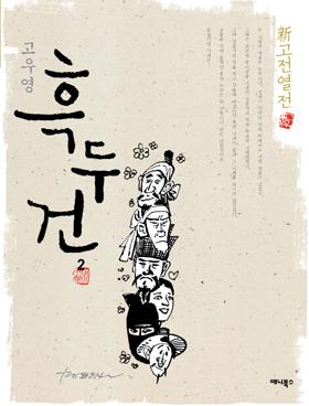 고우영 흑두건 2