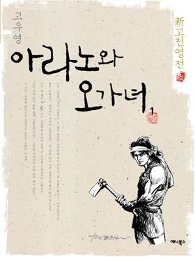 고우영 아라노와 오가녀 1