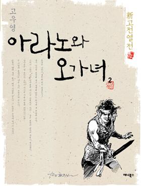 고우영 아라노와 오가녀 2