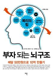 부자 되는 뇌 구조