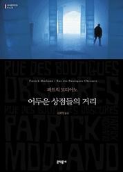 어두운 상점들의 거리 (세계문학전집 040) 양장