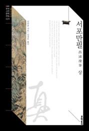 서포만필 상 (한국고전문학전집 001)