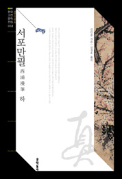 서포만필 하 (한국고전문학전집 002)