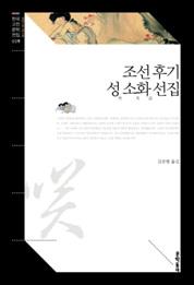 조선 후기 성 소화 선집 (한국고전문학전집 009)