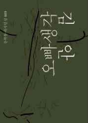 오빠생각 (문학동네시인선 009) 특별판