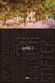 늦여름 2 (세계문학전집 088)