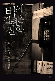 바에 걸려온 전화