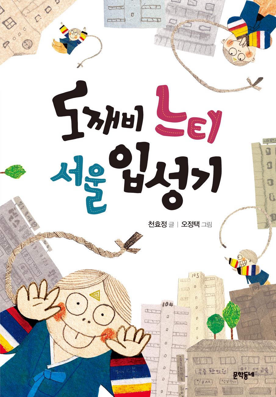 도깨비 느티 서울 입성기 (보름달문고 52)