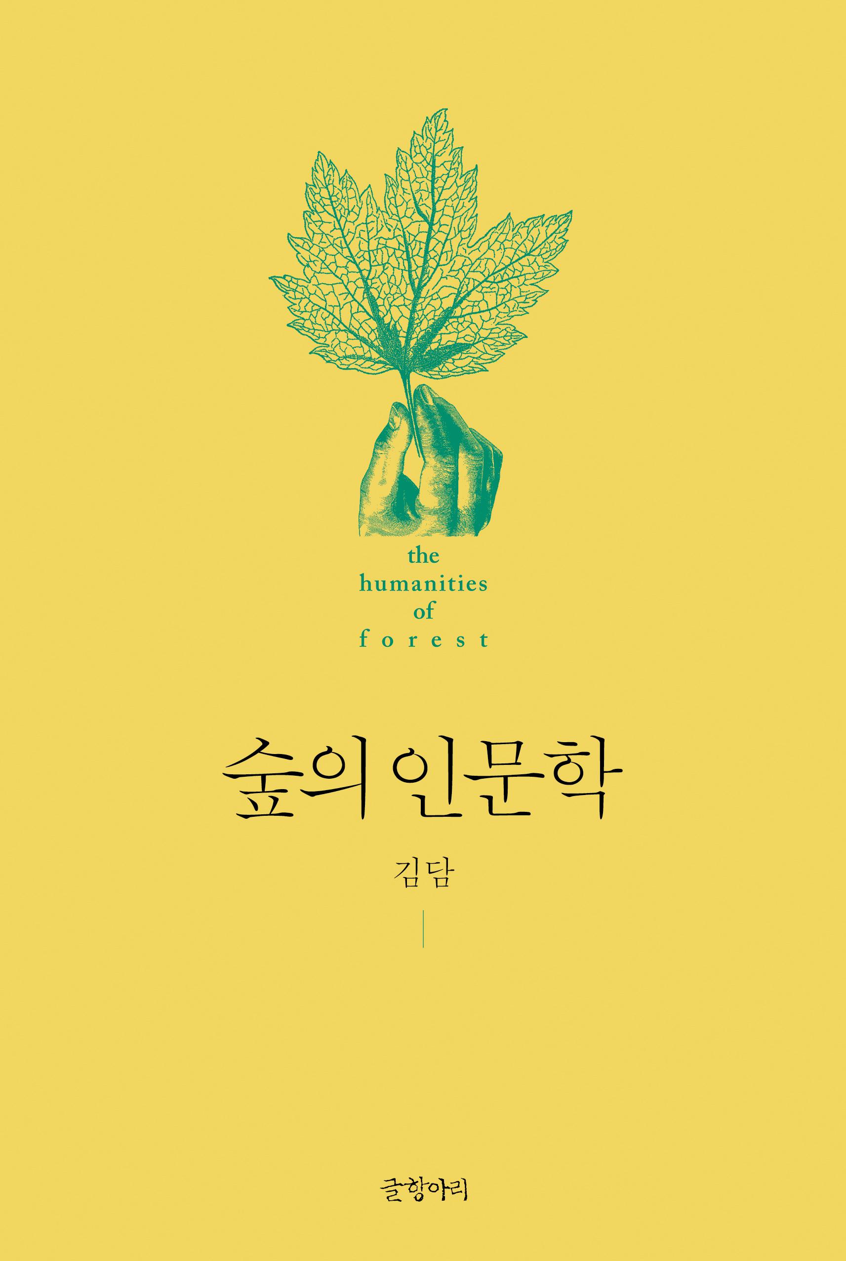 숲의 인문학