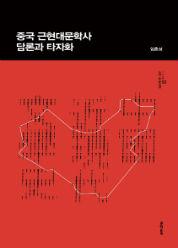 중국 근현대문학사 담론과 타자화 (스투디움 총서 03)