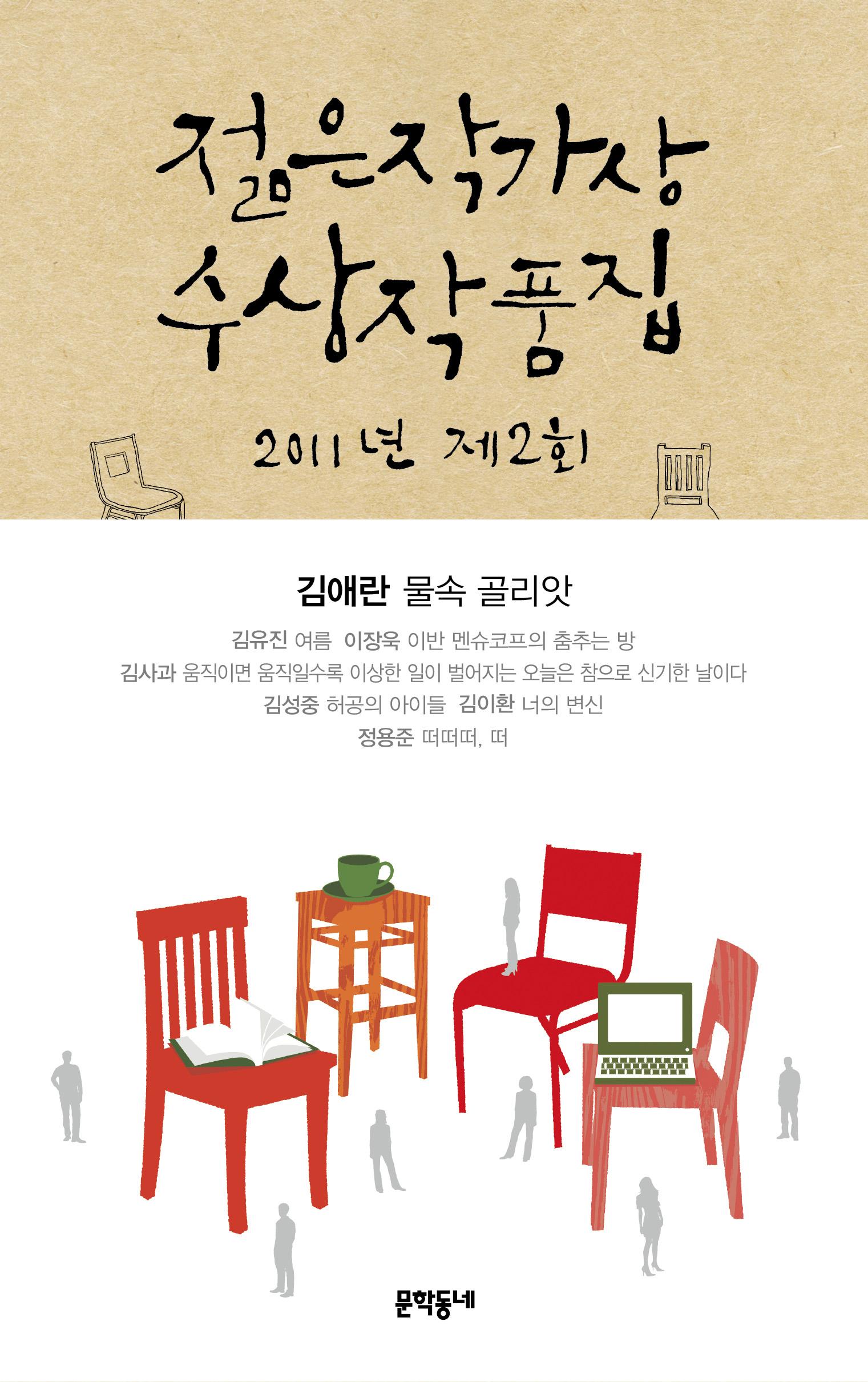 2011 제2회 젊은작가상 수상작품집